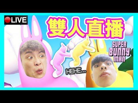 全集無修改版【爆笑Super Bunny Man】直播現場雙人「波Dee」組合!