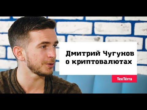 Дмитрий Чугунов («СтопХам») о криптовалютах