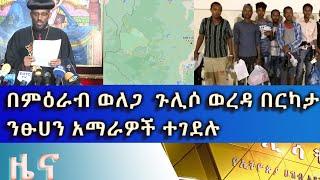 Ethiopia - ESAT Amharic  News Mon 02 Nov 2020