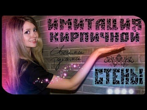 ◆ DIY : ИМИТАЦИЯ КИРПИЧНОЙ СТЕНЫ за 1000р!!! ◆