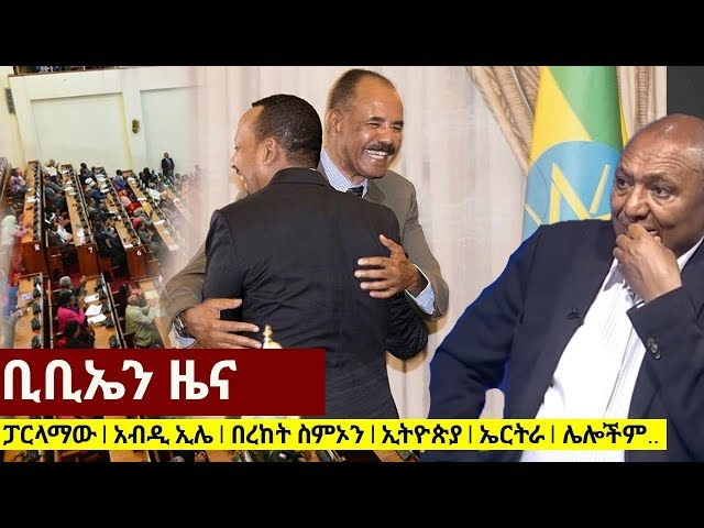 BBN Daily Ethiopian News July 11, 2018