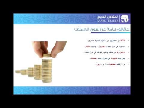المتداول العربى مالاتعرفه عن الفوركس