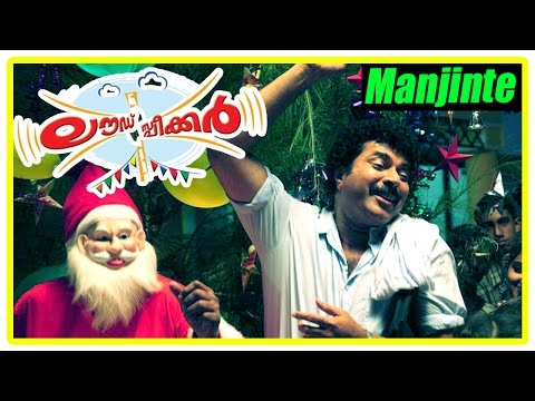 Loudspeaker - Manjinte Marala Song video
