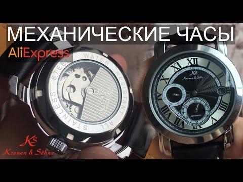 Китайские механические часы Kronen & Söhne KS 276 из алиэкспресс с автоподзаводом