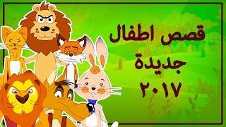 أفضل قصص اطفال 2017 - قصص العربيه - قصص اطفال قبل النوم - قصص عربيه - Arabic Story