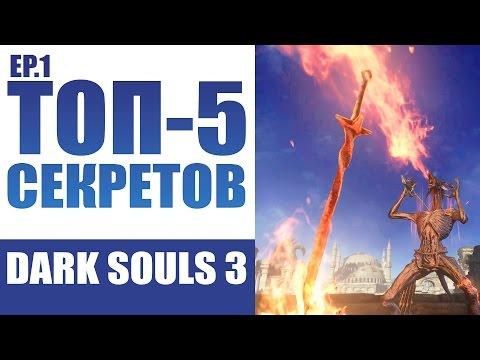 СЕКРЕТЫ DARK SOULS 3 - ЭПИЗОД ПЕРВЫЙ