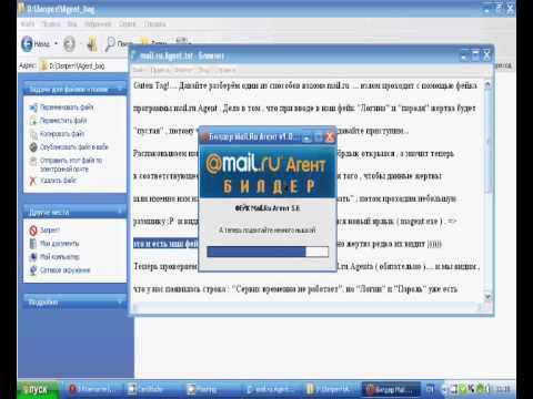 На видео показан еще один метод взлома mail.ru , через фейк программы mail.ru