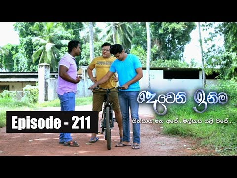 Deweni Inima | Episode  211 27th  November 2017