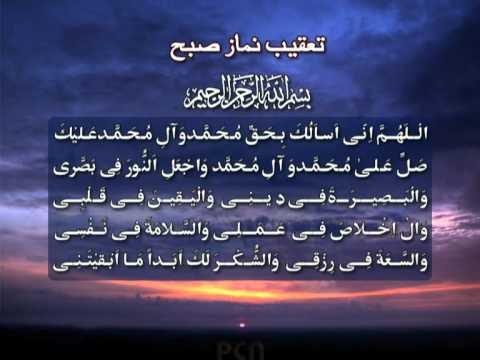 Taqeebat Namaz Fajr