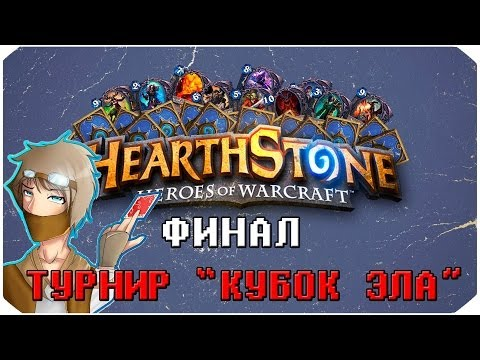 Турнир по Hearthstone Кубок Эла - ФИНАЛ - Eligorko vs Emercom