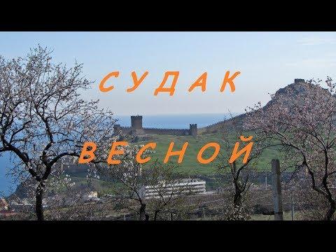 Судак весной 2018. Панорама города, красивые виды с Перчема