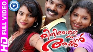 Sringara Velan - Malayalam Full Movie 2014 - Minimolude Achan - Full Length HD Movie