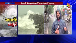 #PhethaiCyclone Updates | Live Report On Phethai Cyclone | Red Alert In Coastal Areas