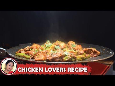চিকেন প্রেমীদের জন্য জিভে জল আনা রেসিপি - Tawa Chicken Recipe - Side Dish For Chapathi Paratha