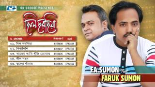 Dil Dorodiya | Audio Jukebox | Faruk Sumon | F.A.Sumon | Bangla Hits Song