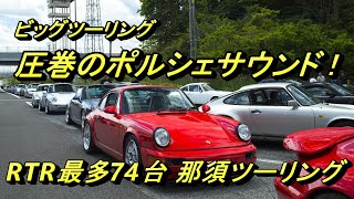 《RTR》 Rabbit Porsche Touring 32Times 【Official  Video】