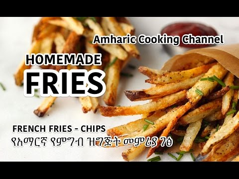 French Fries Homemade Chips - የአማርኛ የምግብ ዝግጅት መምሪያ ገፅ Amharic Cooking videos
