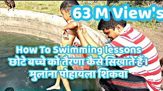How to swim video Pune India