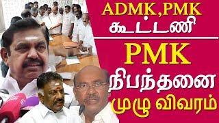 AIADMK & PMK alliance and PMK Demands tamil news live anbumani ramadoss latest speech