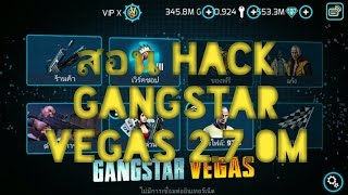 สอนโกงHack Gangstar vegas v.2.7.0m full vip x