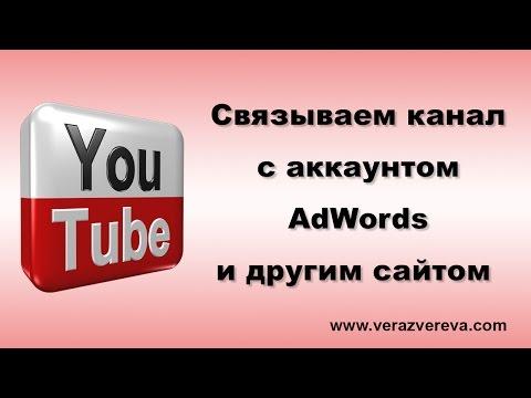 Реклама в YouTube. Связываем свой канал с аккаунтом AdWords и другим сайтом
