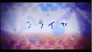 【初音ミクSoft】 クライヤ 【オリジナル曲PV付】