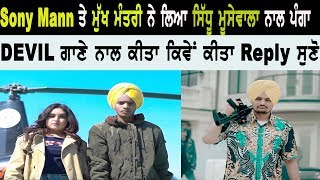 Devil (Full Video) Sony Maan Feat.Mukh Mantri |Sidhu MooseWala |Latest Punjabi Songs 2019
