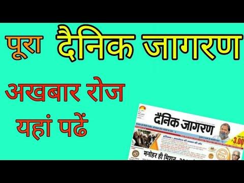    DAINIK JAGRAN paper apne mobile pr pdhen    Read Dainik jagran paper on mobile   