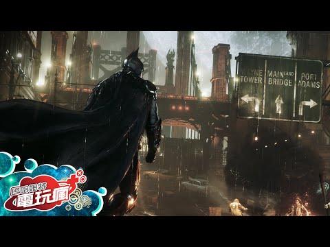 台灣-巴哈姆特電玩瘋(直播)-20150716 鐵人直播《蝙蝠俠:阿卡漢騎士》-EP 05