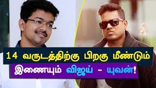 Yuvan Shankar Raja to compose music for Vijay