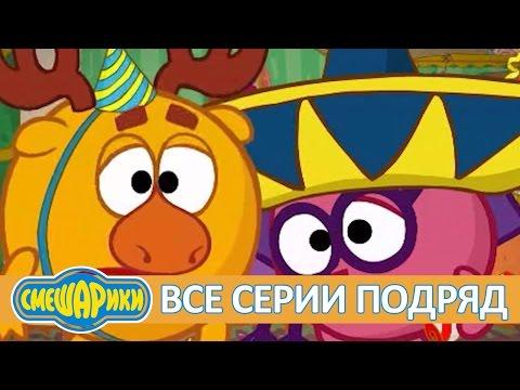 Сборник  про праздники - Смешарики 2D Все серии подрад | Мультфильмы для детей и взрослых