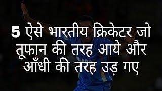 5 भारतीय खिलाडी जो आंधी की तरह उड़ गए | 5 Indian players flying like a storm