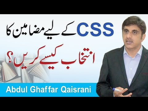 CSS Preparation - Subject Selection | Abdul Ghaffar Qaisrani