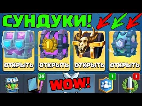 ВЫБИВАЕМ ЛЕГЕНДАРКУ ПОДПИСЧИКУ CLASH ROYALE!