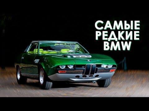ТОП 5 САМЫХ РЕДКИХ BMW В МИРЕ! ЧАСТЬ 1.