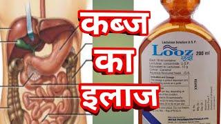 kabj ki dawa,kabj ki tablet,kabj ka ilaj in hindi,constipation home remedies,constipation treatment,