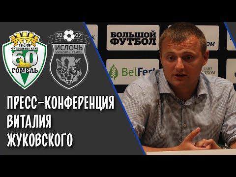 Пресс-конференция Виталия Жуковского | Гомель - Ислочь