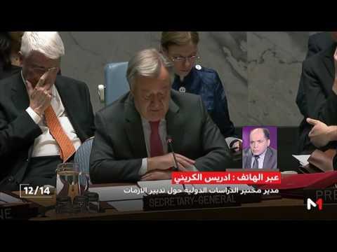 """تقرير الأمم المتحدة سحب البساط من تحت أقدام """"البوليساريو"""""""
