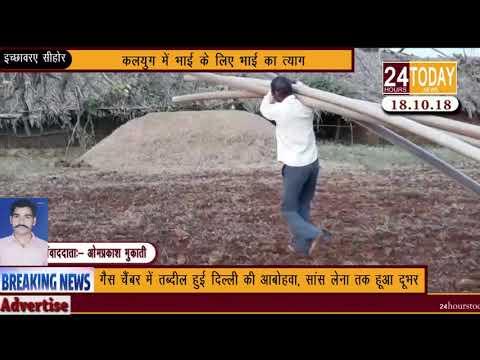 24hrstoday Breaking News:- कलयुग में भाई के लिए भाई का त्याग Report by Om Prakash