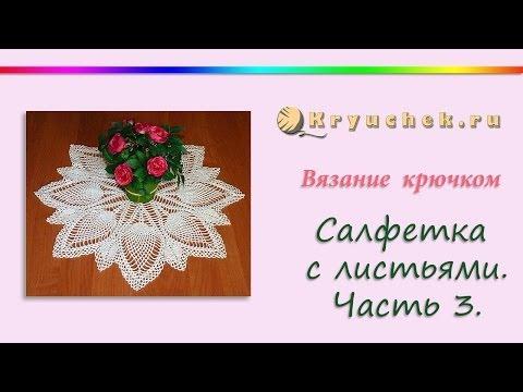 Салфетка с листьями крючком. Часть 3. (Crochet. Napkin with leaves. Part 3)