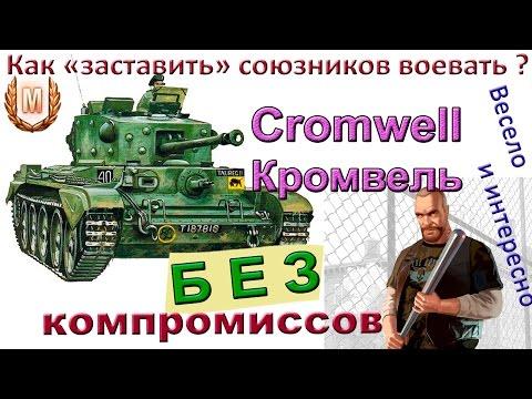 Cromwell Без компромиссов=Что ждать от союзников World of Tanks Как играть КЛАССНО на Кромвеле