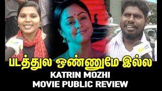 Katrin Mozhi movie Public Review