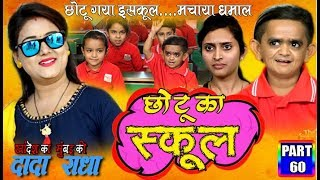 """Khandesh ka DADA PART 60 """"छोटू पढ़ने गया बच्चों के स्कूल में"""""""