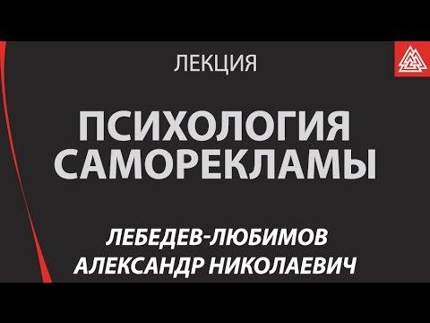 Психология саморекламы в системе маркетинговых коммуникаций. Лебедев-Любимов А.Н.