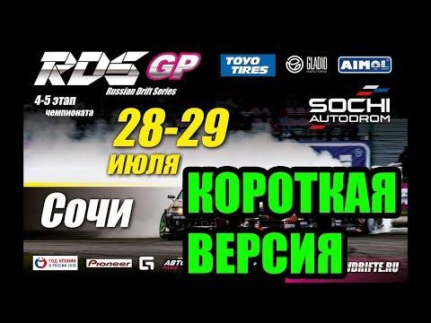 RDS GP | ПАРНЫЕ | 5-й этап | Сочи | Короткая версия