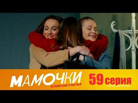 Мамочки - Серия 19 сезон 3 (59 серия) - комедийный сериал HD