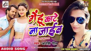 Aarohi Geet का 2018 का सबसे हिट चइता गीत गेंहू काटे ना जाईब Latest Bhojpuri Hit Chaita Song