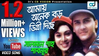 Amay Onek Boro | Bikhov (2016) | Full HD Movie Song | Salman Shah | Shabnur | CD Vision
