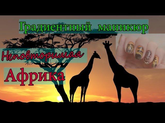 """Градиентный маникюр """"Африка""""   Ombre Gradient Nails """"Africa"""""""