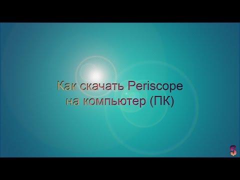 Скачать Periscope на Андроид